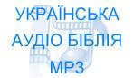 Українська Аудіо Біблія онлайн mp3